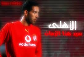 محمد ابوتريكة (2)