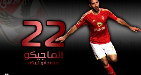 محمد ابو تريكة (6)