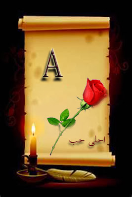 A حرف (3)