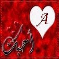 A حرف (4)