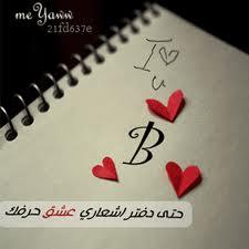b english letter (4)