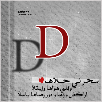 صور حرف D بأحلي صور الحروف الانجليزي ميكساتك