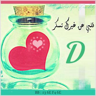 d وقلوب