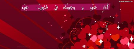 بطاقات تهنئة بعيد الحب2015 (2)