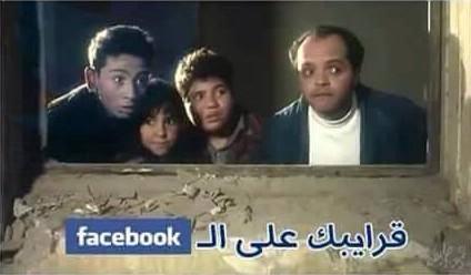 قرايبك علي فيس بوك