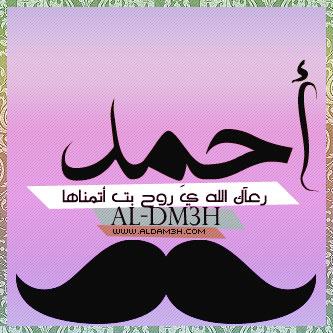 أحمد بالصور خلفيات ورمزيات (2)