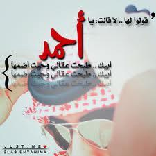 أحمد بالصور خلفيات ورمزيات (3)