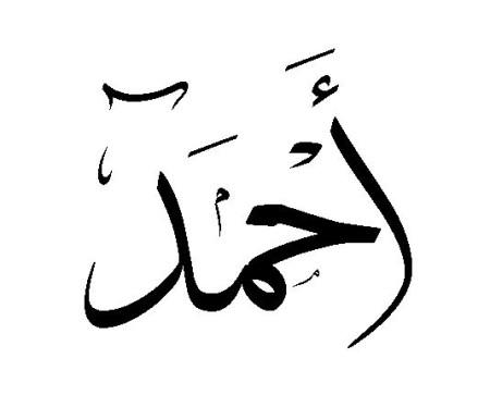 أحمد بالصور خلفيات ورمزيات (4)