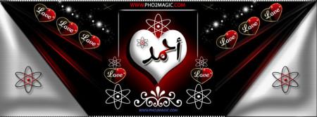 أحمد بالصور خلفيات ورمزيات (7)