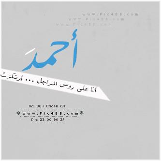 تصميمات وخلفيات احمد (1)