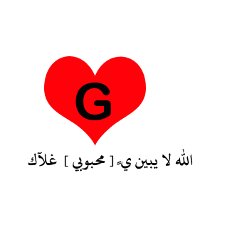 حرف جي (1)