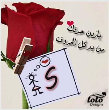 حرف S (14)