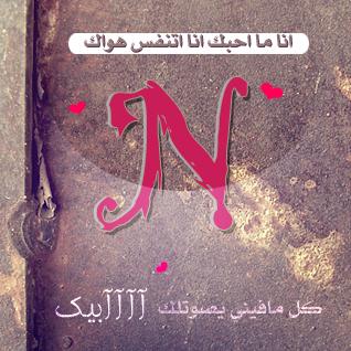 حرف n بالانجليزي (1)
