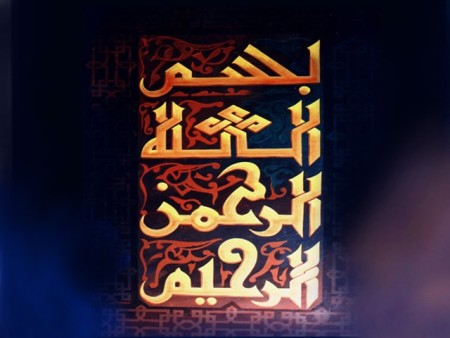 خلفيات وصور إسلامية (10)