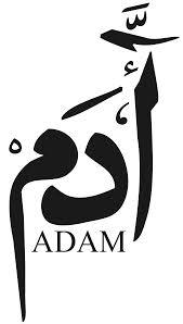 رمزيات ادم (1)