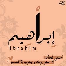 رمزيات اسم ابراهيم (1)