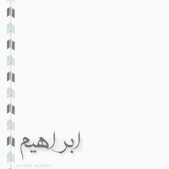 رمزيات اسم ابراهيم (2)
