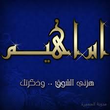 رمزيات اسم ابراهيم (5)