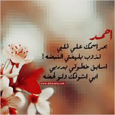 رمزيات وخلفيات احمد (5)