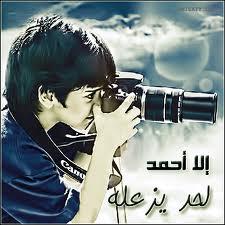 صور أحمد (1)