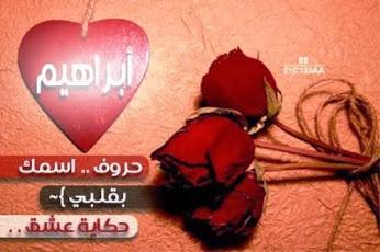 صور ابراهيم ibrahim (2)