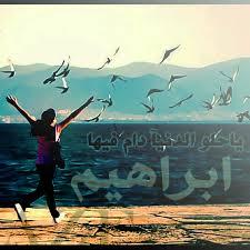 صور ابراهيم ibrahim (4)