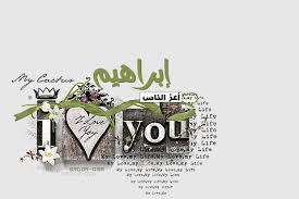 صور ابراهيم ibrahim (5)