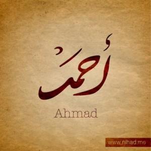 صور احمد (1)