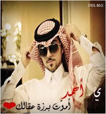 صور اسم احمد (5)