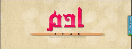 صور اسم ادم (5)