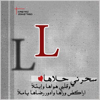 صور حرف L ال بالانجليزي ميكساتك