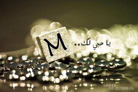 صور حرف M (14)