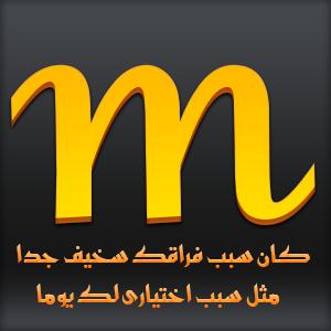صور حرف M (3)