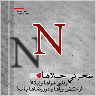 صور حرف N (2)