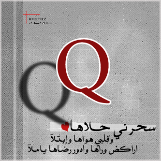 صور حرف Q (1)