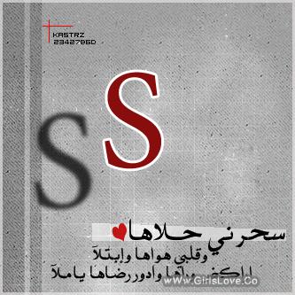صور حرف S (2)