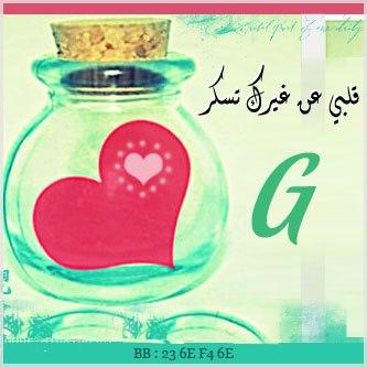 صور حرف g (8)