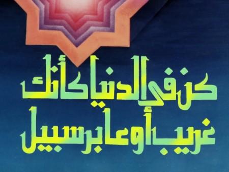 صور دينية إسلامية (5)