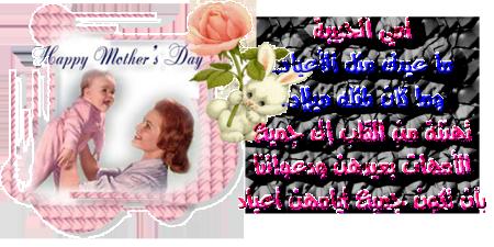 صور عيد الأم2015 (1)