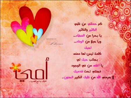 صور عيد الأم2015 (2)