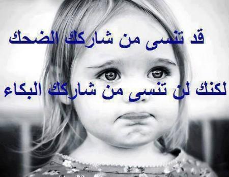 صور كلام حزين عن الفراق والوداع والحزن (4)