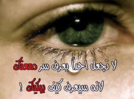 صور مكتوب عليها كلام حزن (2)