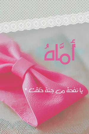 عيد الأم (2)