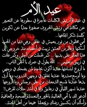 عيد الأم2015 (6)