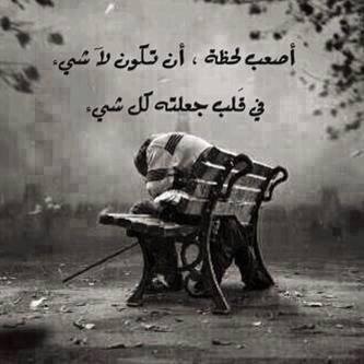 كلام حزين اوي (4)