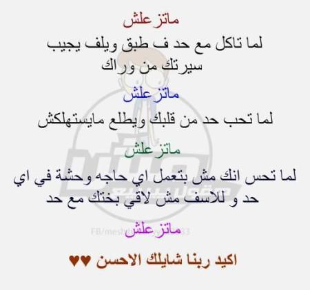 كلام حزين عن الحب وصور عتاب (6)