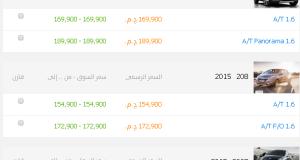 أسعار سيارات بيجو في مصر2015