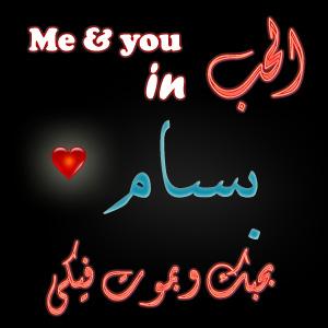 اسم بسام (1)