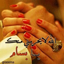 اسم بسام (2)