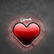 اسم حسين (2)
